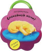 Спокойной ночи! Книжка-погремушка
