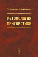 Методология лингвистики