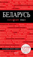 Беларусь. 3-е издание. Исправленное и дополненное