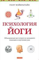 Психология йоги. Объединение восточного и западного подходов к изучению ума