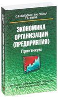 Экономика организации (предприятия). Практикум