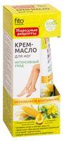 """Крем-масло для ног """"С кукурузным маслом"""" (45 мл)"""