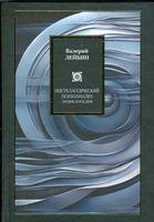 Постклассический психоанализ. Энциклопедия