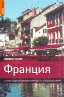 Франция. Самый подробный и популярный путеводитель в мире