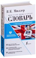 Англо-русский. Русско-английский словарь с современной транскрипцией