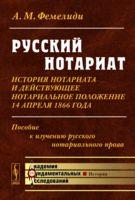 Русский нотариат. История нотариата и действующее нотариальное положение 14 апреля 1866 года
