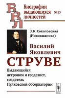 Василий Яковлевич Струве. Выдающийся астроном и геодезист, создатель Пулковской обсерватории