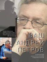 Ваш Андрей Петров. Композитор в воспоминаниях современников