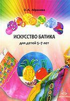 Искусство батика для детей 5-7 лет