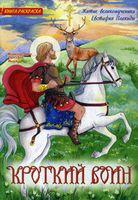 Кроткий воин. Житие великомученика Ефстафия Плакиды. Книга-раскраска