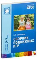 Сборник подвижных игр. Для работы с детьми 2-7 лет