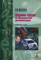 Охрана труда на предприятиях автотранспорта