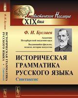 Историческая грамматика русского языка. Синтаксис (м)