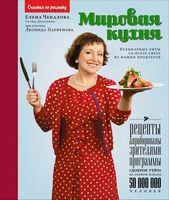 Мировая кухня. Кулинарные хиты со всего света из наших продуктов