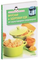 Вкусная и здоровая еда из мультиварки-скороварки