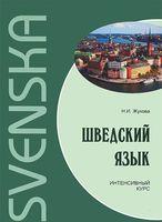 Шведский язык. Интенсивный курс (+ CD)