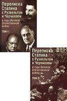 Переписка И. В. Сталина с Ф. Рузвельтом и У. Черчиллем (в двух томах)