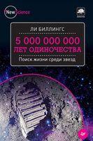 5 000 000 000 ��� �����������. ����� ����� ����� �����