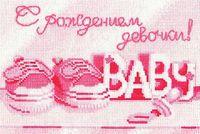 """Вышивка крестом """"С рождением девочки"""" (220x150 мм)"""