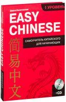 Easy Chinese. Самоучитель китайского языка. 1-й уровень (+ CD)