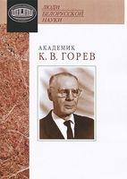Академик К. В. Горев. Документы и материалы