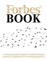 Forbes Book: 10 000 мыслей и идей от влиятельных бизнес-лидеров и гуру менеджмента