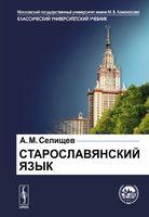 Старославянский язык (м)