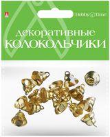 Колокольчики декоративные (12 мм; золотые)
