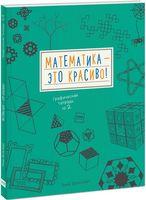 Математика - это красиво! Графическая тетрадь № 2