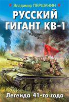 Русский гигант КВ-1. Легенда 41-го года (м)