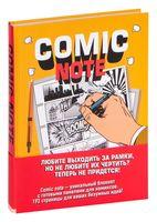 Comic Note. Скетчбук для создания собственного комикса