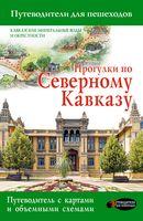 Прогулки по Северному Кавказу (м)