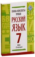 Планы-конспекты уроков. Русский язык. 7 класс. II полугодие