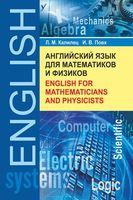 Английский язык для математиков и физиков