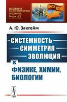 Системность - симметрия - эволюция в физике, химии, биологии