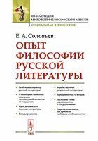 Опыт философии русской литературы