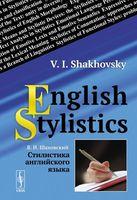 Стилистика английского языка