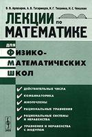 Лекции по математике для физико-математических школ. Часть 1. Действительные числа. Комбинаторика. Многочлены. Рациональные уравнения. Рациональные системы и неравенства. Уравнения и неравенства с модулем
