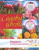 Комплект: Садовые цветы. Выбираем, ухаживаем, наслаждаемся (+ семена)