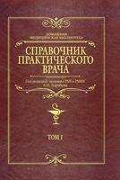 Справочник практического врача. Том 1