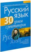 Русский язык. 30 уроков с репетитором. Пособие для подготовки к централизованному тестированию