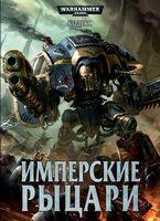 """Warhammer 40.000. """"Кодекс: Имперские Рыцари"""""""