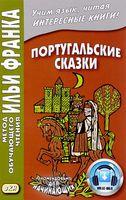 Португальские сказки (+ CD)