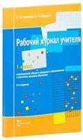 Рабочий журнал учителя. 1 класс учреждений общего среднего образования с русским языком обучения