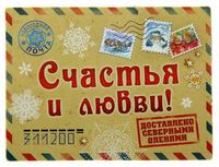 """Магнит """"Счастья и любви в новом году"""" (8х8 см)"""