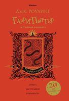 Гарри Поттер и Тайная комната. Гриффиндор