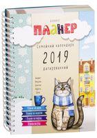 """Блокнот-планер """"Семейный календарь 2019"""" (170х215 мм)"""