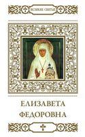 Елизавета Федоровна. Том 13