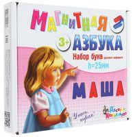 """Набор магнитов """"Азбука"""" (106 шт.; арт. 02026)"""