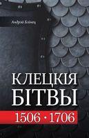 Клецкія бітвы. 1506 і 1706 гг.